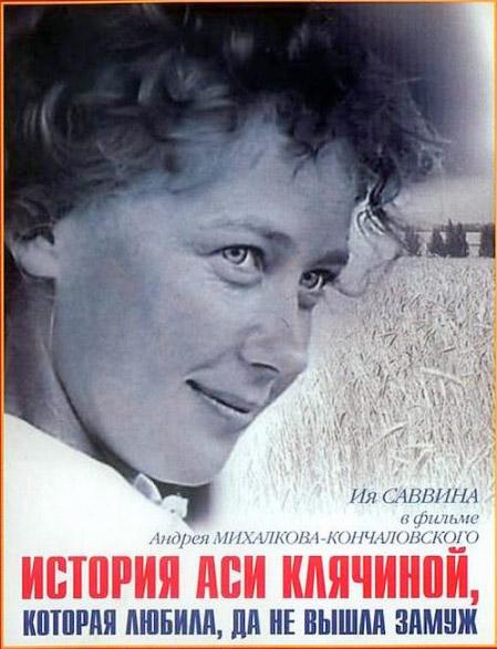 affiche du film Le Bonheur d'Assia